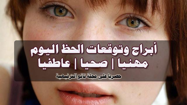 حظك اليوم الجمعة 24-7-2020 كارمن شماس ، الابراج اليوم كارمن شماس اليوم الجمعة 24/7/2020