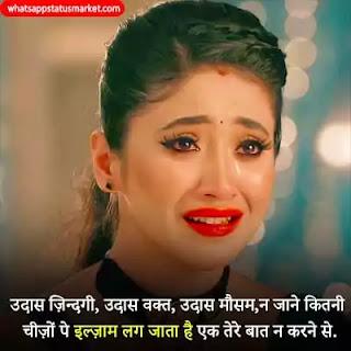 ilzam shayari hindi image