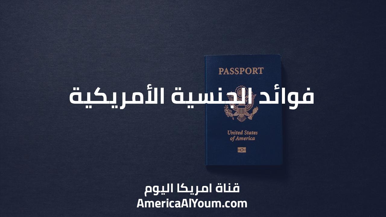 فوائد الجنسية الأمريكية