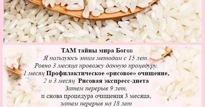 Рисовая диета очищения
