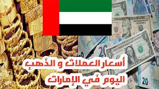 أسعار العملات و الذهب في الإمارات اليوم 3 يونيو 2020