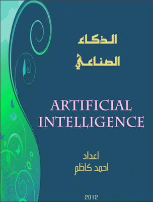 كتاب الذكاء الصناعي - Artificial Intelligence