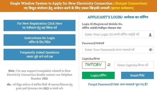 [UPPCL] उत्तर प्रदेश झटपट नया बिजली कनेक्शन योजना पंजीकरण फॉर्म - Apply Online for New Electricity Connection [Jhatpat Bijli Connection Registration Form]