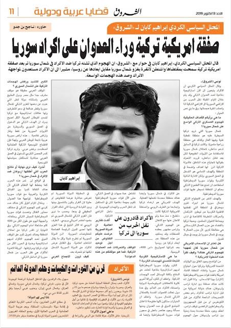 رئيس تحرير شبكة الجيوستراتيجي للدراسات في حوار تحليلي مع جريدة «الشروق»: صفقة امريكية تركية وراء العدوان على اكراد سوريا