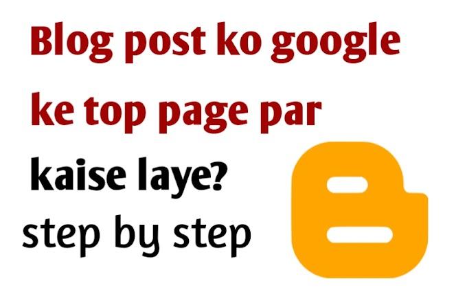 Blog post ko google ke top page par kaise rank karaye - 2020?