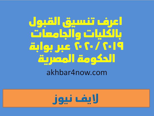 اعرف تنسيق القبول بالكليات والجامعات 2020/2019 عبر بوابة الحكومة المصرية