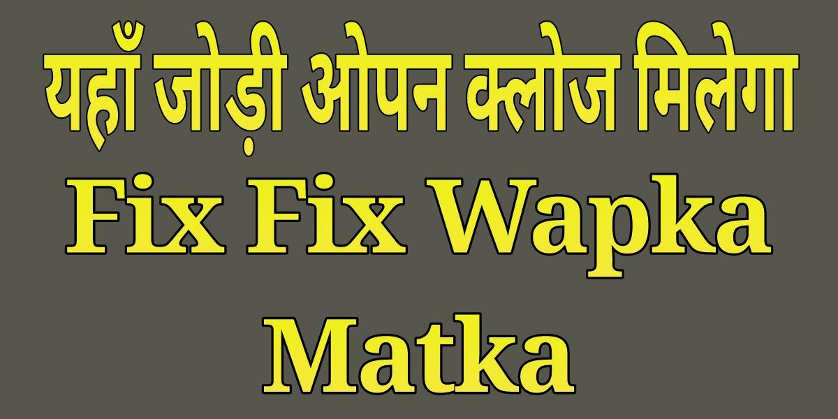 Fix Fix Wapka matka - Get fix numbers to win satta king and