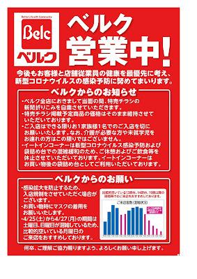 4/25号 ベルク/東越谷店
