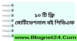 মোটিভেশনাল বই PDF ( ১০ টি বই ফ্রি) | অনুপ্রেরণামূলক বই pdf free download | Bangla Motivational Book Pdf Download