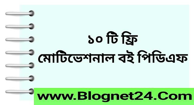 ( ১০ টি বই ফ্রি) মোটিভেশনাল বই PDF | অনুপ্রেরণামূলক বই pdf free download | Bangla Motivational Book Pdf Download