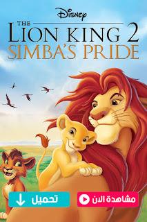 مشاهدة وتحميل فيلم الملك الاسد الجزء الثاني عهد سيمبا The Lion King 2 Simba's Pride 1998 مترجم عربي