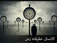 ساعة الزمن