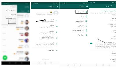 أهم مميزات الواتس اب الجديدة 2020 _خدع وأسرار Whatsapp