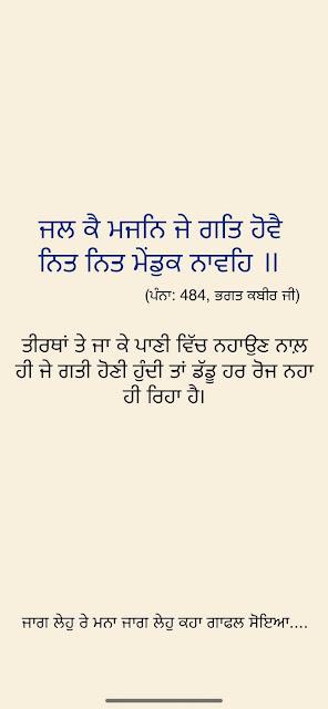 Gurbani Tuk- ਜਲ ਕੈ ਮਜਨਿ ਜੇ ਗਤਿ ਹੋਵੈ ਨਿਤ ਨਿਤ ਮੇਂਡੁਕ ਨਾਵਹਿ॥ (Page 484) Bhagat Kabir ji