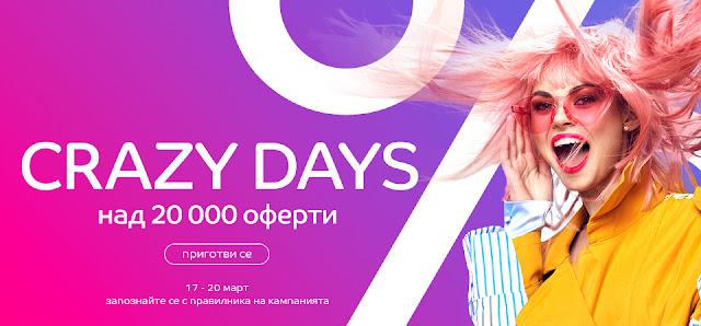 eMAG  Crazy Days   17-20.03 2020