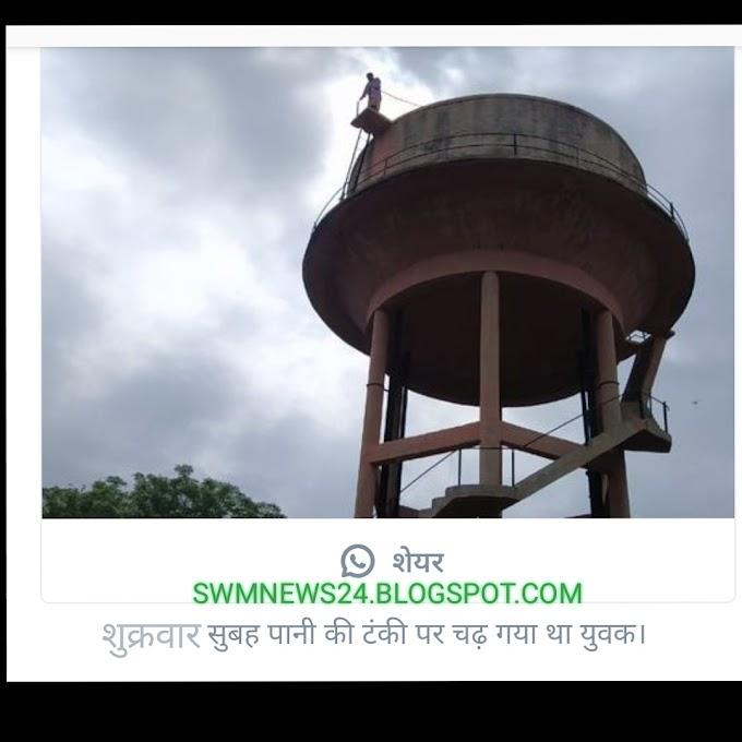 Sawai madhopur News24: आज गंगापुर के उदेई गांव के एक युवक ने 70 फिट ऊची टँकी से लगाई छलाँग।