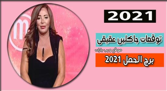 توقعات برج الحمل فى عام 2021 جاكلين عقيقى   الحب والعمل 2021 جاكلين عقيقى