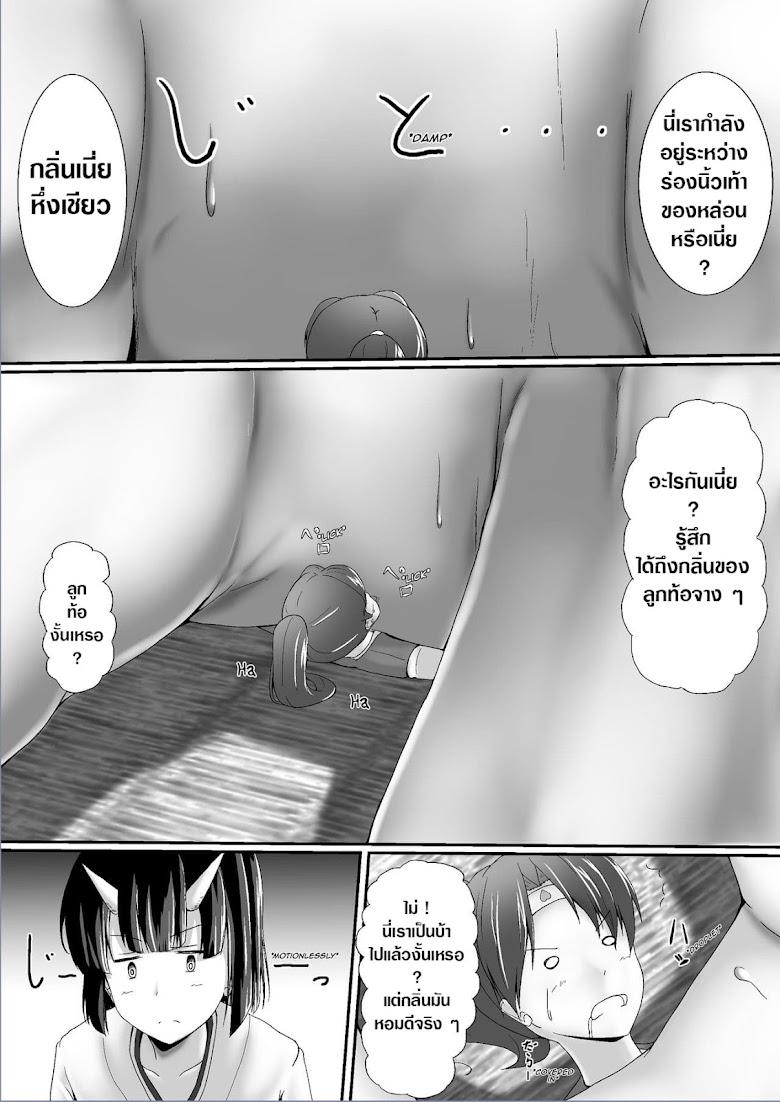 Komomotarou Ge no Maki - หน้า 18