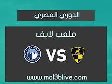 نتيجة مباراة وادي دجلة وبيراميدز اليوم الموافق 2021/05/06 في الدوري المصري
