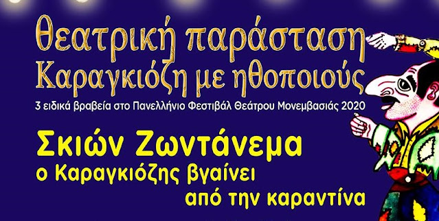 """Στο Ναύπλιο """"Ο Καραγκιόζης βγαίνει από την καραντίνα"""""""