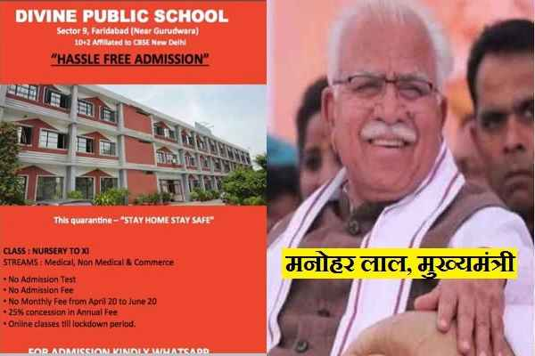 cm-manohar-lal-welcome-divine-public-school-fees-maaf-for-3-months