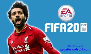 تحميل لعبة فيفا 2020 للاندرويد   تحميل fifa 20 من ميديا فاير