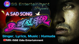 Tu Galaa Pare Lyrics | Sad Romantic Song | By Kumuda Chandra Ray | SSE Odia Entertainment