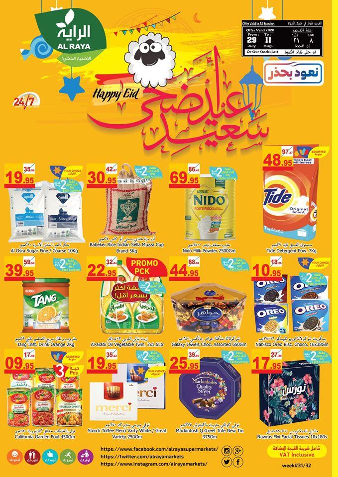 عروض الراية السعودية اليوم 29 يوليو حتى 11 اغسطس 2020 عيد اضحى سعيد