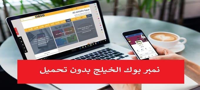 موقع نمبر بوك الخليج للكمبيوتر بدون تحميل number book online
