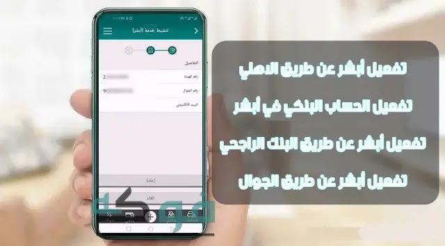 تفعيل أبشر تفعيل الحساب البنكي في أبشر البنك الراجحي عن طريق الاهلي بنك الرياض من الجوال