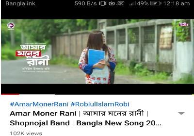 Amar Moner Rani | আমার মনের রানী | Shopnojal Band | Bangla New song 2019 Lyrics download