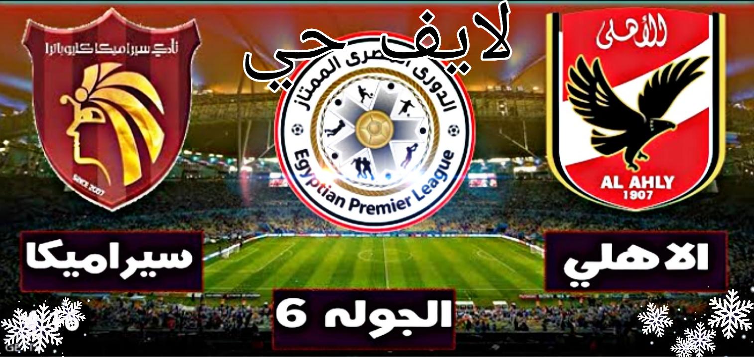 مشاهدة مباراة الاهلي وسيراميكا كليوباترا اليوم الجمعة 08-01-2021 بث مباشر الدوري المصري بدون اي تقطيعات