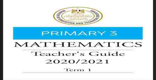 دليل المعلم ماث Math منهج الصف الثالث الابتدائي لغات 2021 الترم الاول