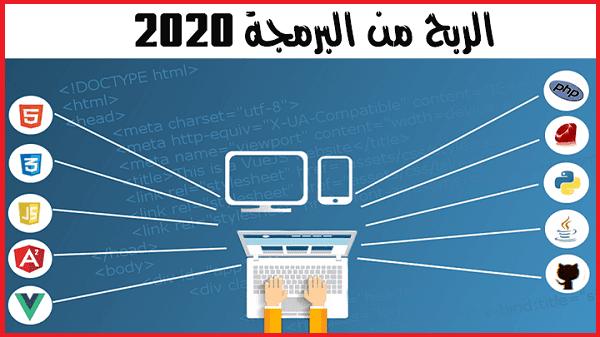 الربح من البرمجة ما هى البرمجة وكيف يمكنك الربح منها فى عام 2020