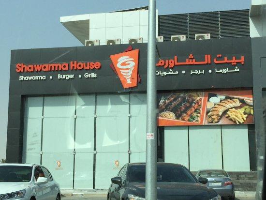 أسعار منيو وفروع ورقم مطعم بيت الشاورما house shawarma