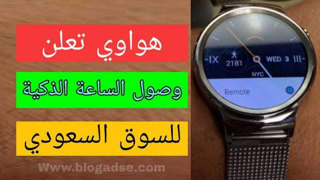 هواوي تعلن وصول الساعة الذكية HUAWEI Watch GT 2e للسوق السعودي