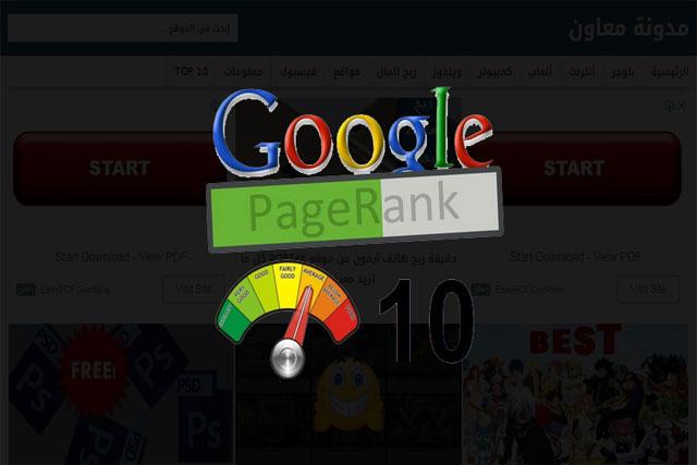 ماهو Page Rank وما هي طرق زيادته