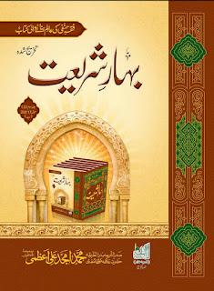 بہار شریعت  صدر الشریعہ مفتی محمد امجد علی اعظمی رحمۃ اللہ علیہ