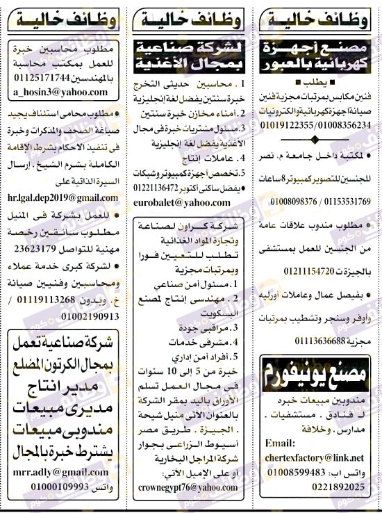 وظائف أهرام الجمعة 27 سبتمبر27/9/2019 على موقع وظائف دوت كوم