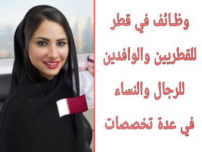 وظائف اليوم في قطر في عدة تخصصات ولجميع المستويات للقطريين والوافدين 2021