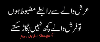 Awesome Shayari images in Urdu, Urdu Shayari images, Urdu Shayari