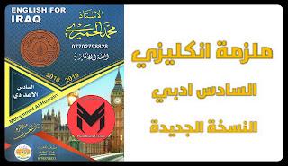 تحميل ملزمة الانكليزي للصف السادس الأدبي 2020 النسخة الجديدة أ. محمد الحميري