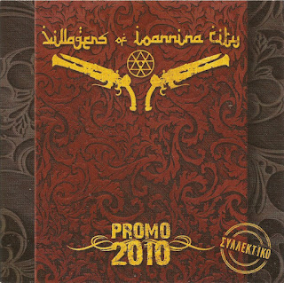 Villagers of Ioannina City (V.I.C.) - (2015) Promo 2010-front