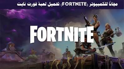 تحميل لعبة فورت نايت (Fortnite) مجاناً للكمبيوتر