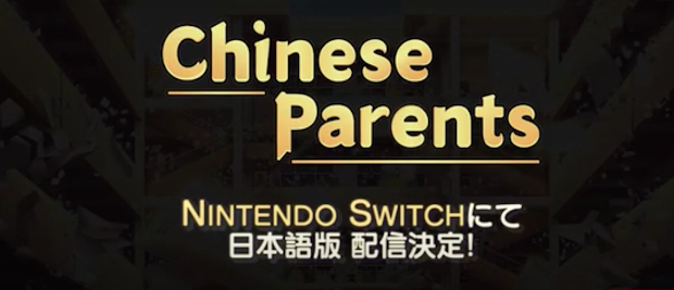 Life Simulation Game Chinese Parents Heading to Switch this Summer