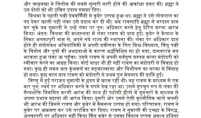 Ram (Ram-Ravan katha Book 3) Hindi PDF