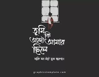 বাংলা প্রিমিয়াম ফন্ট শরীফ চারুতা দিয়ে বাংলা টাইপোগ্রাফি ডিজাইন করুন। খুব সহজেই মোবাইল বা কম্পিউটারে বাংলা টাইপোগ্রাফি ডিজাইন করুন। Graphics Template. Bangla Typography design in 2020, 2021