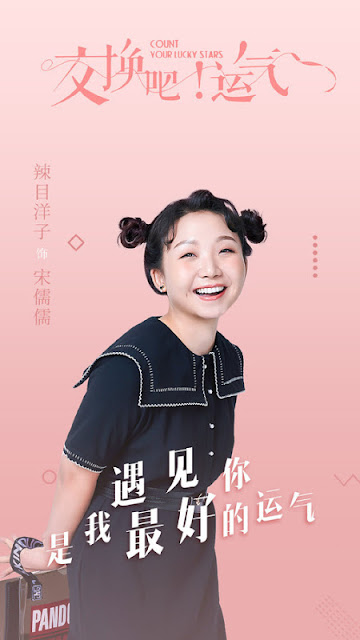 Count Your Lucky Stars : Sinopsis dan Review Drama China (2020)