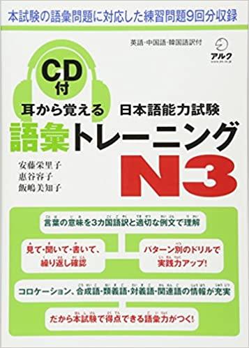 N3耳から覚える語彙 (2021) [SONG NGỮ FULL]