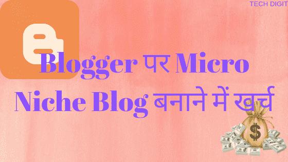 Micro Niche Blogging क्या है?